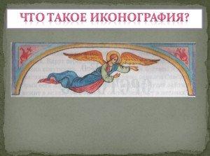 ikonograf