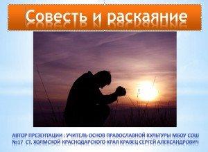 совесть и раскаяние