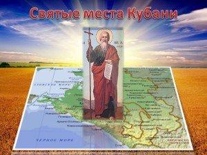Святые места Кубани