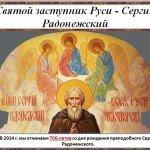 Святой заступник Руси – Сергий Радонежский