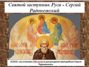Святой заступник Руси - Сергий Радонежский