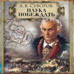 """Презентация к уроку """"А. В. Суворов"""""""