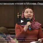 25-е Рождественские чтения в Москве